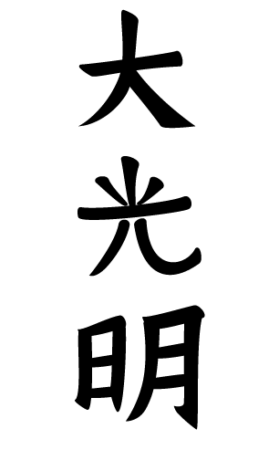The Reiki Master Symbol