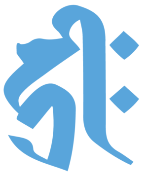 the Kiriku, drawn in Stylised Calligraphy